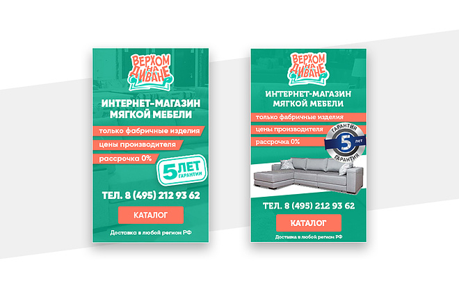 2 баннера для сайта 96 - kwork.ru
