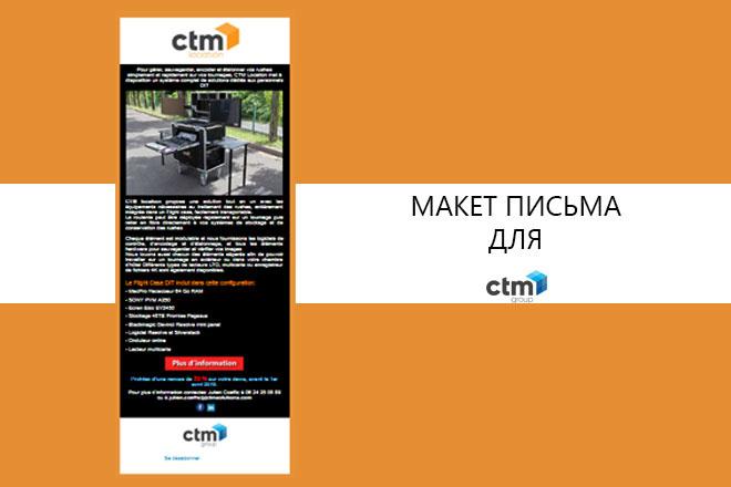 Создам html письмо для e-mail рассылки -адаптация + дизайн 37 - kwork.ru