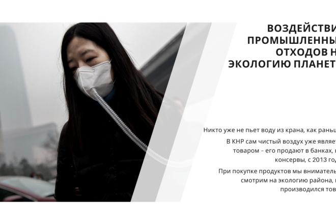 Стильный дизайн презентации 140 - kwork.ru
