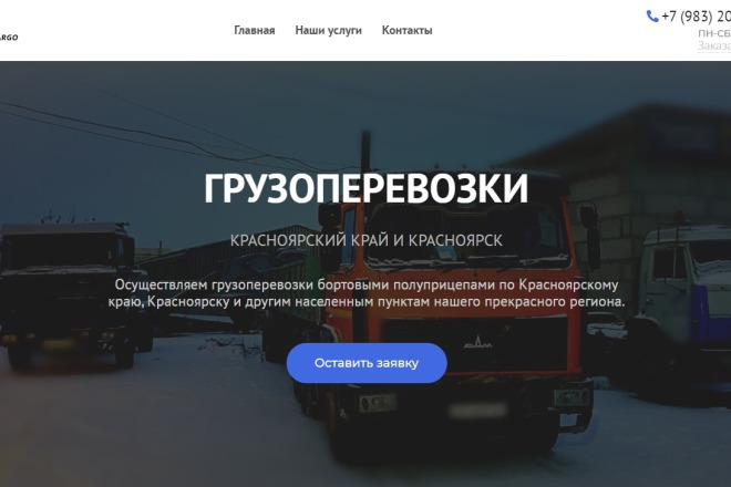 Landing Page с 0 + дизайн 14 - kwork.ru