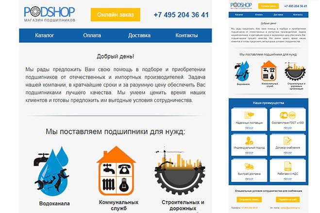 Дизайн и верстка адаптивного html письма для e-mail рассылки 58 - kwork.ru