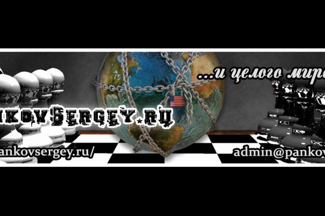 Создам шапку для сайта в 3 вариантах 15 - kwork.ru