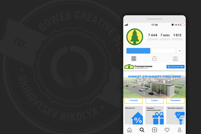 Сделаю продающий Instalanding для инстаграм 9 - kwork.ru