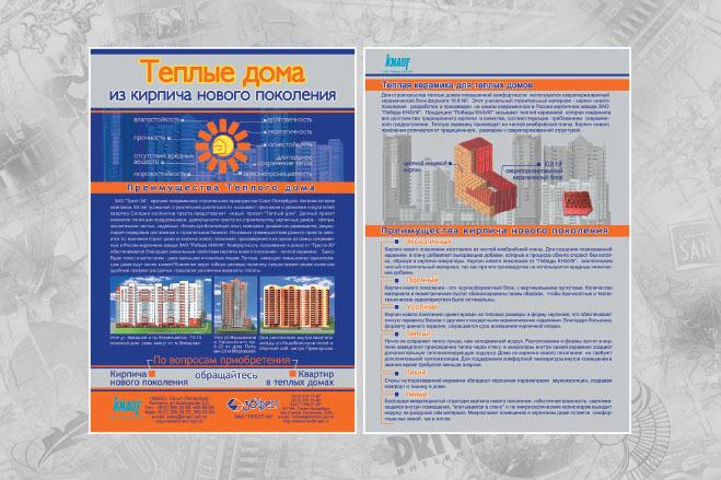 Дизайн - макет любой сложности для полиграфии. Вёрстка 4 - kwork.ru