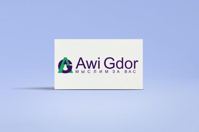 Разработаю стильный логотип для Вашего бизнеса 44 - kwork.ru