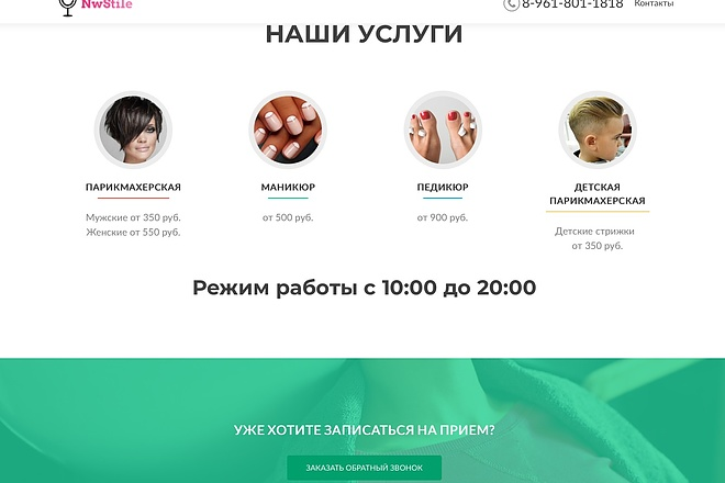 Создание одностраничника на Wordpress 21 - kwork.ru
