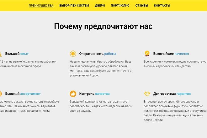 Создание сайта - Landing Page на Тильде 109 - kwork.ru