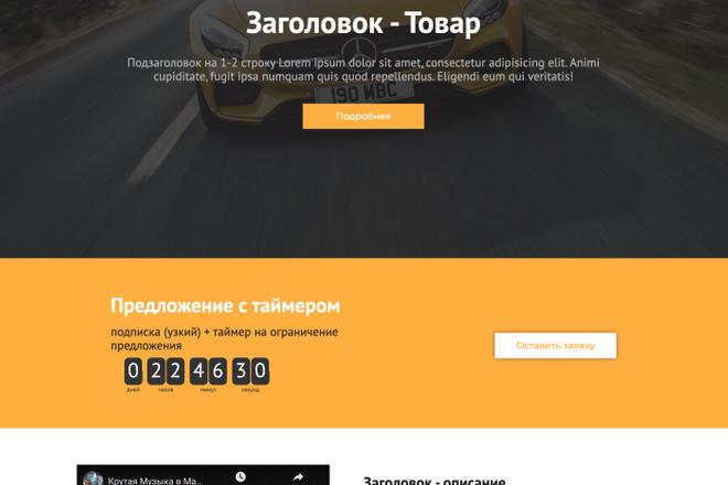 Сайт под ключ. Landing Page. Backend 58 - kwork.ru