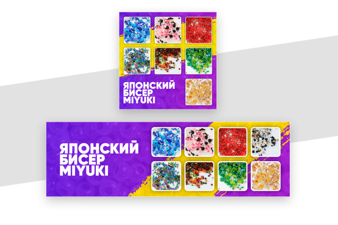 2 баннера для сайта 87 - kwork.ru