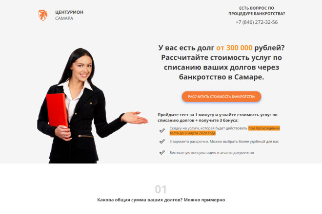 Копия сайта, landing page + админка и настройка форм на почту 50 - kwork.ru
