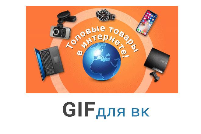 Сделаю 2 качественных gif баннера 30 - kwork.ru