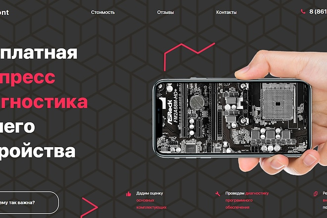 Вёрстка по PSD макету, на выгодных условиях 19 - kwork.ru