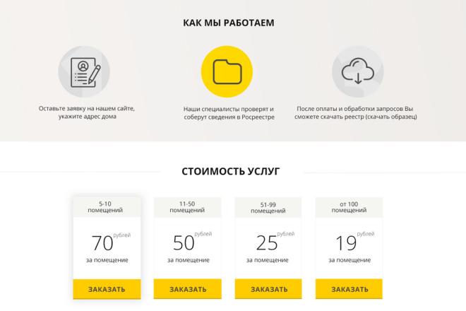 Дизайн продающего лендинга для компании 19 - kwork.ru