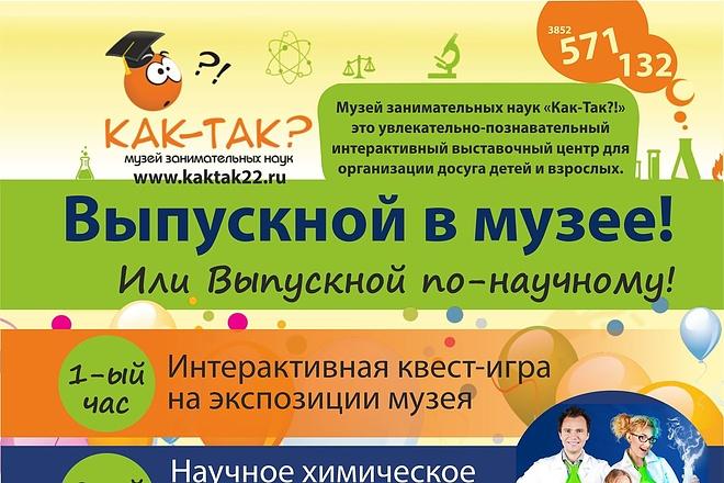Дизайн - макет быстро и качественно 54 - kwork.ru