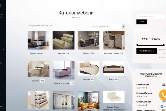 Сайты под ключ, интернет-магазины под ключ 1 - kwork.ru
