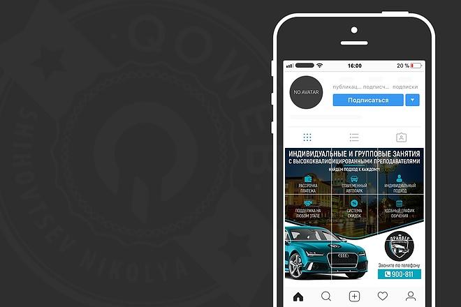 Сделаю продающий Instalanding для инстаграм 65 - kwork.ru