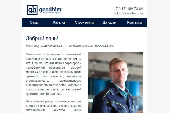 Создание и вёрстка HTML письма для рассылки 29 - kwork.ru