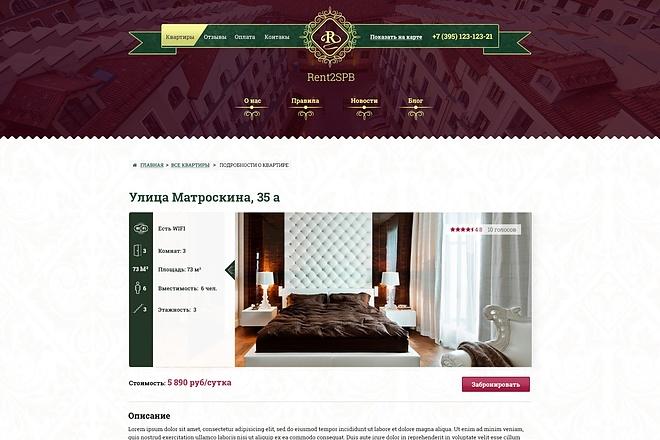Уникальный и запоминающийся дизайн страницы сайта в 4 экрана 12 - kwork.ru