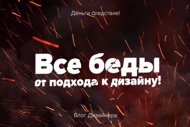 Огненный баннер для соц. сети 4 - kwork.ru