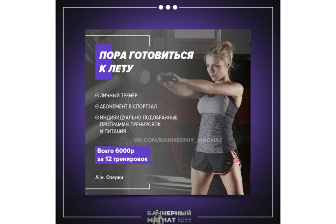 Создам цепляющий баннер для рекламы или сайта 14 - kwork.ru