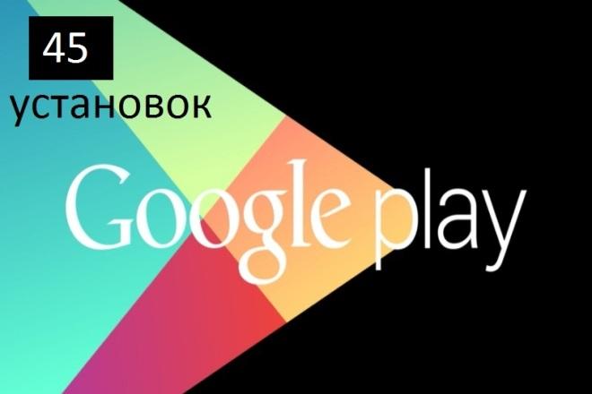 45 установок приложения в Google Play 2 - kwork.ru