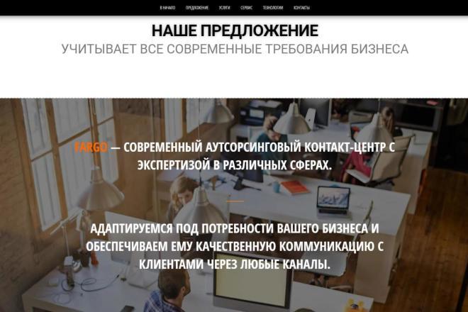 Лендинг для любых целей на Wordpress 39 - kwork.ru