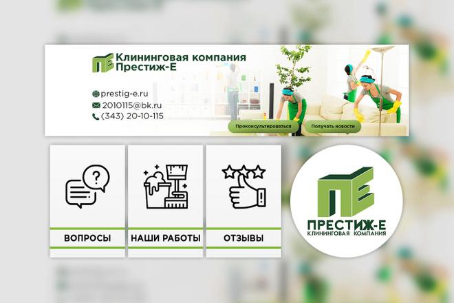 Профессиональное оформление вашей группы ВК. Дизайн групп Вконтакте 42 - kwork.ru