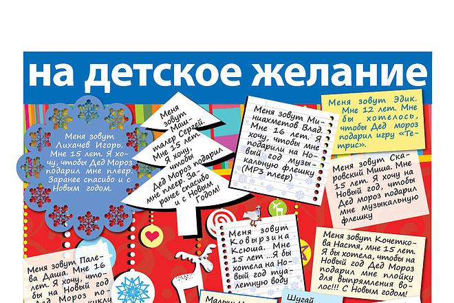 Разработаю рекламный макет для журнала, газеты 8 - kwork.ru