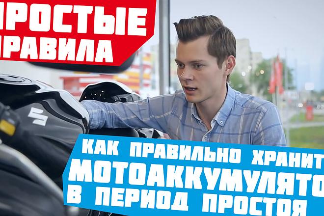 Превью картинка для YouTube 44 - kwork.ru