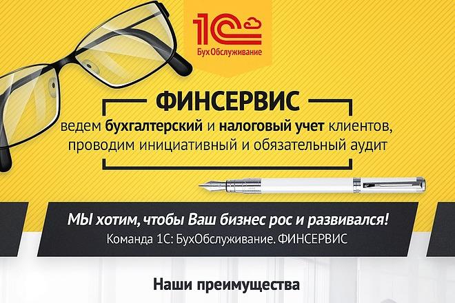 Сделаю 1 баннер статичный для интернета 22 - kwork.ru