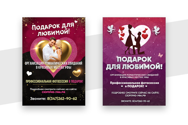Листовка или флаер 2 варианта 14 - kwork.ru
