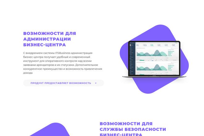 Дизайн для страницы сайта 3 - kwork.ru