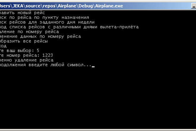 Разработка консольных программ на С++ 1 - kwork.ru