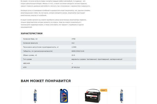 Любая верстка из PSD макетов 37 - kwork.ru