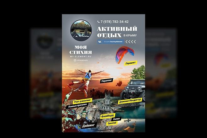 Изготовление дизайна листовки, флаера 41 - kwork.ru