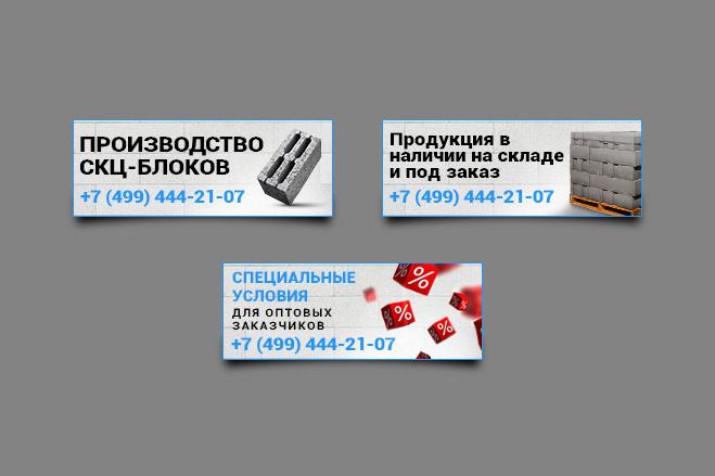 Рекламный Gif баннер 7 - kwork.ru