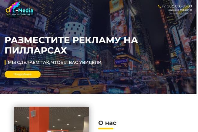Landing Page с 0 + дизайн 33 - kwork.ru
