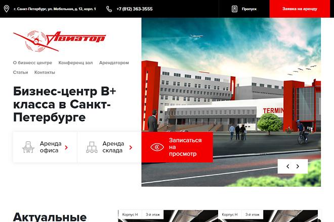 Сверстаю страницу на Bootstrap html + css 4 - kwork.ru