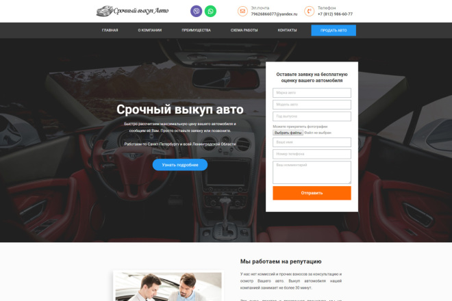 Продающий сайт - Лендинг под ключ, для любых целей 21 - kwork.ru