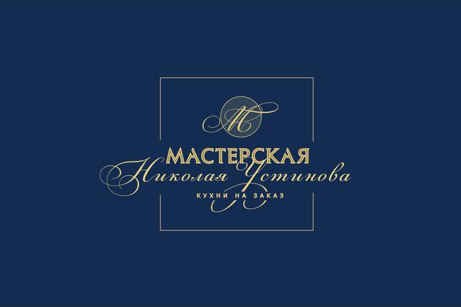 Сделаю стильный именной логотип 96 - kwork.ru