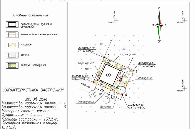 Схема планировочной организации земельного участка - спозу 5 - kwork.ru