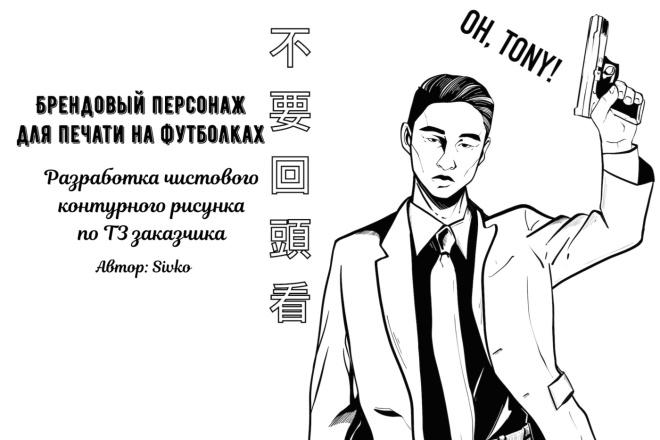 Нарисую CG персонажа 9 - kwork.ru