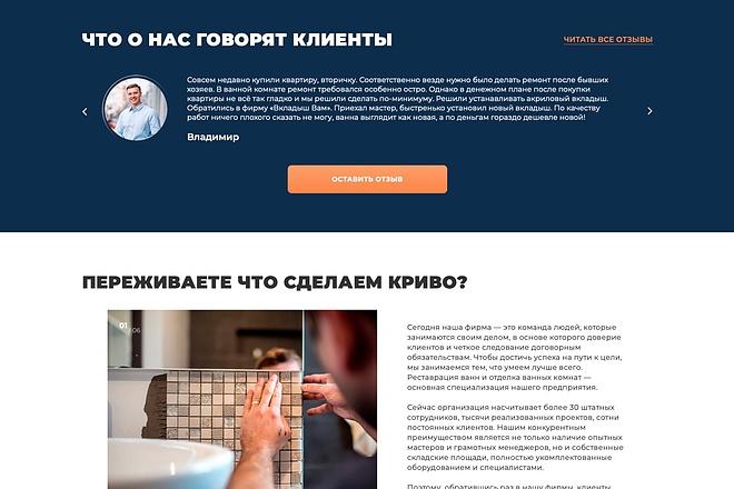 Вёрстка сайтов по доступной цене 125 - kwork.ru
