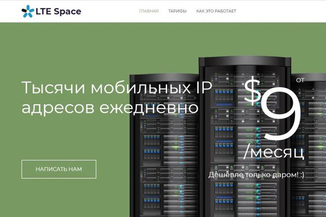 Создам простенький landing-page 4 - kwork.ru