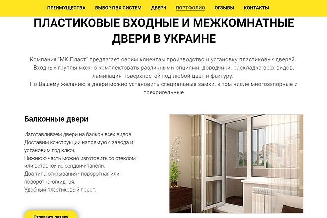 Создание сайта - Landing Page на Тильде 102 - kwork.ru