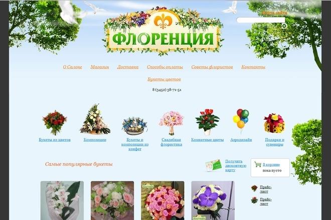 Создание сайтов 2 - kwork.ru