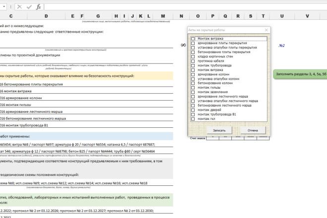 Excel формулы, сводные таблицы, макросы 37 - kwork.ru