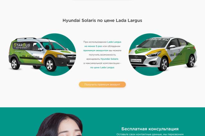 Дизайн для страницы сайта 74 - kwork.ru