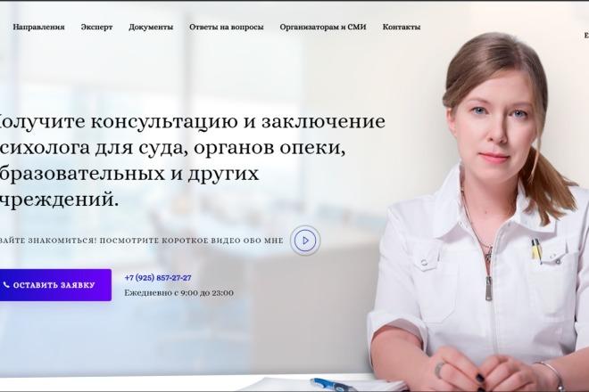 Разработаю продающий Landing Page под ключ на WordPress 3 - kwork.ru