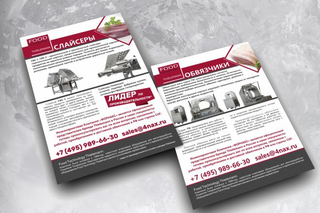 Создам макет листовки и флаера 3 - kwork.ru
